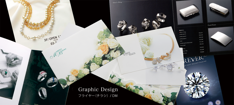 Graphic Design フライヤー(チラシ)/ DM